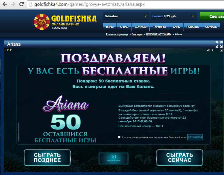официальный сайт голдфишка 53